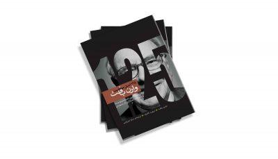 کتاب 125 اصل موفقیت وارن بافت
