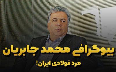 زندگی نامه محمد جابریان (مرد موفق صنعت فولاد)