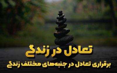 برقراری تعادل در زندگی