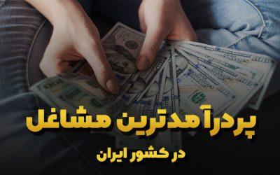 پردرآمدترین شغلهای ایران در سال ۱۴۰۰
