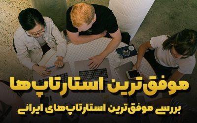 موفقترین استارتاپهای ایران در سال 1400